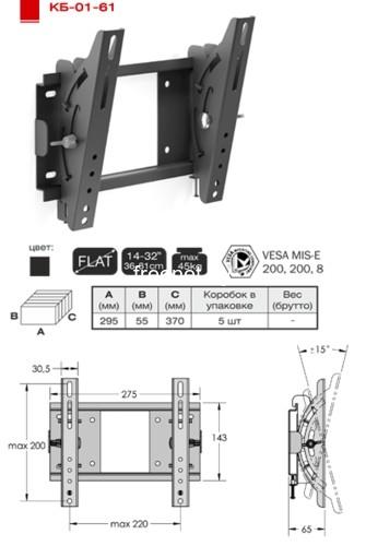 Кронштейны ElectricLight КБ-01-61 купить в Минске по цене: 20.58 р.