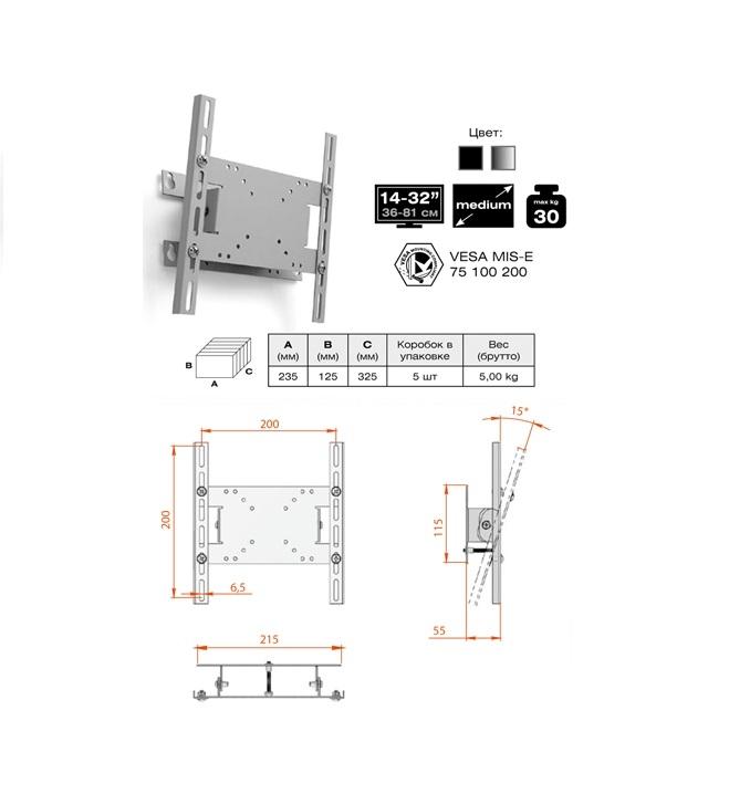Кронштейн ElectricLight КБ-01-17