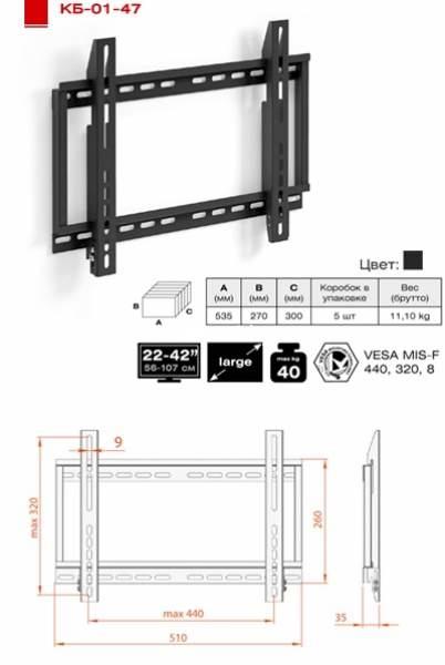 Кронштейн Electriclight КБ-01-47 купить в Минске с доставкой — FREENET.BY